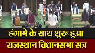 हंगामे के साथ शुरू Rajasthan Vidhan Sabha का चौथा सत्र,  Congress कल लाएगी CAA के खिलाफ प्रस्ताव ।
