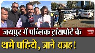 Jaipur में चक्काजाम हड़ताल, बंद रहेगा प्राइवेट वाहन का संचालन, देखिए ये रिपोर्ट ।