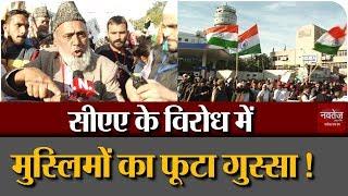 CAA-NPR-NRC के विरोध में Jaipur  में मुस्लिम समाज के लाखों लोग सड़क पर उतरें !