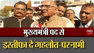 राजस्थान बीजेपी के पूर्व प्रदेशाध्यक्ष ने गहलोत से इस मामले में मांगा इस्तीफा !