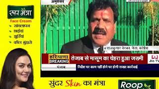 #AMRITSAR : कानून से खिलवाड़ कर रही #LIP – #RajKumar_Verka