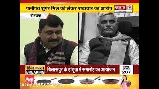 #PANIPAT शुगर मिल को लेकर विधायक बलराज कुंडू ने पूर्व मंत्री मनीष ग्रोवर पर लगाए भ्रष्टाचार के आरोप