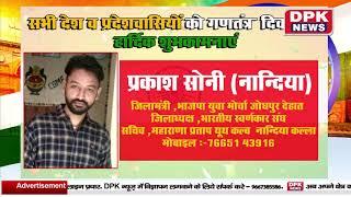 26 january || ADD ||  प्रकाश सोनी जिलामंत्री भाजपा युवा मोर्चा जोधपुर देहात