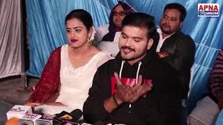 Pyar To Hona Hi Tha | Press Conference - Arvind Akela Kallu, Yamini Singh - Apna Samchar