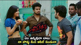 Shiva 143 Movie 2nd Theatrical Trailer | Sailesh | Yeisha Adaraha | Latest Telugu Movies 2020