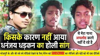 जानिए किसने दिया Dhananjay Dhadkan को धोखा, लाइव आकर बताई सारी बात #DDLive