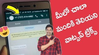 Unknown New whatsapp tricks 2020 in telugu