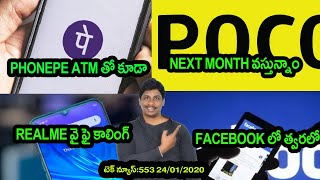 TechNews in telugu 553:poco x2,phonepe new feature,facebook darkmode,samsung s20,tinder,wifi calling