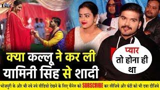 "कल्लू ने कर ली यामिनी सिंह से शादी - Pyaar To Hona Hi Tha Bhojpuri Movie || Arvind Akela ""Kallu"""