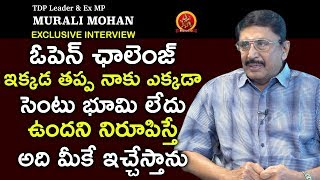 TDP Leader Ex MP Murali Mohan Exclusive Full Interview | Close Encounter With Anusha | BhavaniHD