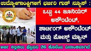 ಅಂಚೆ ಇಲಾಖೆಯಲ್ಲಿ ಉದ್ಯೋಗ ಬಯಸುವವರಿಗೆ ಸುವರ್ಣಾವಕಾಶ...ಈಗ್ಲೇ ಟ್ರೈ ಮಾಡಿ || Karnataka Jobs