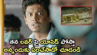 తన లవర్ పై యాసిడ్ పోస్తా అన్నందుకు | 2020 Latest Telugu Movie Scenes | Nagaram Movie Scenes