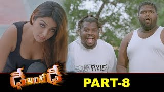 Dhee Ante Dhee Full Movie Part 8 | 2020 Latest Telugu Movies | Srikanth | Sonia Mann | D Ante D