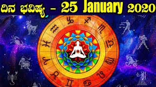 Dina Bhavishya | ದಿನ ಭವಿಷ್ಯ | 25 january 2020 | Daily Horoscope | Today Astrology in Top kannada Tv