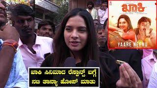 ಖಾಕಿ ಸಿನಿಮಾದ ರೆಸ್ಪಾನ್ಸ್ ಬಗ್ಗೆ ನಟಿ ತಾನ್ಯಾ ಹೋಪ್ ಮಾತು | Khakii | Chiranjeevi Sarja | Tanya Hope