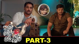 Idi Naa Love Story Full Movie Part 3 | 2020 Telugu Movies | Tarun | Oviya Helen