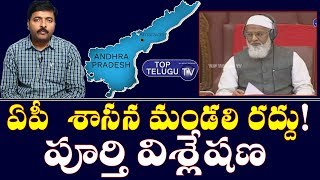 ఏపీ  శాసన మండలి రద్దు ? | AP 3 Capitals Issue | AP Legislative Council Latest Updates | Chandrababu