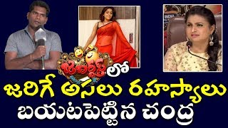 Jabardasth Chammak Chandra Reveals Unbelievable Secretes Of Jabardasth Comedy Show | MLA Roja News