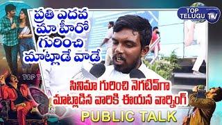 Disco Raja Movie Public Response | Ravi Teja | VI Anand | Payal Rajput | Top Telugu TV