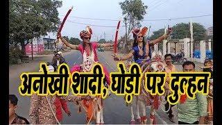 घोड़ी पर सवार होकर अपने दुल्हे को ब्याहने चलीं दो लड़कियां   Patidar Samaj Bride khandwa