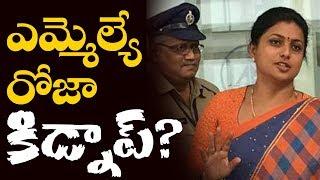 ఎమ్మెల్యే రోజా కిడ్నాప్ ? | Jabardasth Judge Roja | Hyper Aadi | Jabardasth Comedy Show | Tollywood