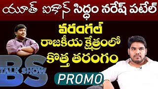 BJP Leader Siddam Naresh Patel PROMO | BS Talk Show | Exclusive Interview | Top Telugu TV Interview