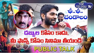 LIVE | Raviteja Disco Raja Movie Public Talk | VI Anand | Payal Raj Put | 2020 Telugu New Movies
