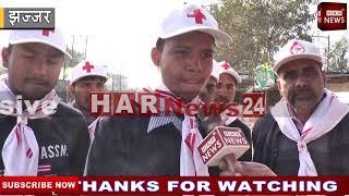 रेड क्रॉस सोसाइटी की तरफ से बच्चों ने निकाली रक्तदान के पक्ष में रैली  HAR NEWS 24