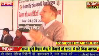 INDIA91 LIVE पर अब किसान भाइयों के लिए कृषि से जुड़ा कार्यक्रम देखें,* किसान जानकारी* में दामला से एक