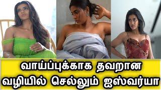 நடிகை ஐஸ்வர்யா ராஜேஷ் எடுத்த விபரீத முடிவு|Ishwarya Rajesh Very Glamour Photo shot|Tamil Actress