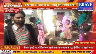 Pilibhit : कुल्हाड़ी से काटकर वृद्ध साधू की निर्मम हत्या, पुलिस प्रशासन में मचा हड़कम्प