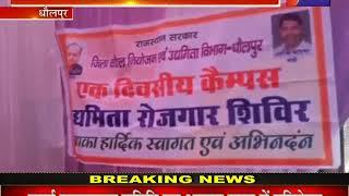 Dholpur | रोजगार शिविर का आयोजन,163 बेरोजगार हुए लाभान्वित | JAN TV