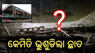 Bhubaneswar Airport Under-Construction Building Collapses- ବଡ ଅଘଟଣ