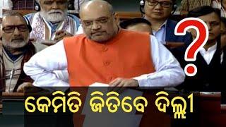 କର୍ମୀ ଙ୍କ ଘରେ ଡିନର୍ କଲେ ଗୃହମନ୍ତ୍ରୀ ଅମିତ୍ ଶାହା - Home Minister Amit Shah in Delhi Election