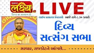 LIVE || Divya Satsang Sabha || Pu.Nityaswarupdasji Swami || Sardhar,Rajkot