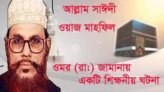 ওমর (রা:) জামানায় একটি শিক্ষনীয় ঘটনা । Allama Delwar Hossain Saidi Bangla Waz mahfil । Islamic BD