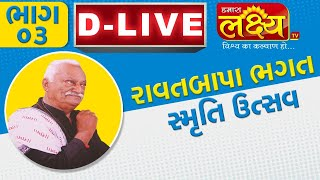 D-LIVE || Ravatbapa Bhagat || Smruti Utsav