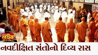 Navdixit Santono Divya Ras || Nityaswarupdasji Swami || Sardhar