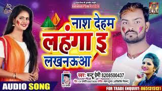#Antra Singh Priyanka - नाश देहम लहंगा ई लखनऊआ | #Mantu Premi | Bhojpuri Song 2020