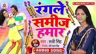 रंगले समीज हमार - Rangle Samij Hamar - रूबी सिंह का सबसे फाडू होली गीत 2020 - Holi Song 2020