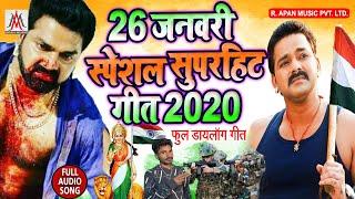 26 जनवरी स्पेशल सुपरहिट गीत 2020 - मेरा भारत जिंदाबाद - Mera Bharat Jindabad - Lalu Sajan - Desh Bha