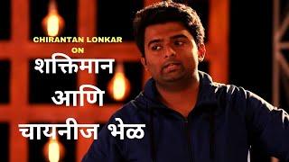 शक्तिमान & चायनीज भेळ | Marathi Standup Comedy By Chirantan Loankar | Cafe Marathi Comedy Champ 2019
