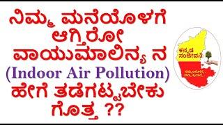 How to Purify Indoor Air Pollution in Kannada | Air purifying Plants | Kannada Sanjeevani