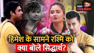 Bigg Boss 13 | Sidharth Shukla Passes Comment On Rashmi In Front Of Himesh | Weekend Ka Vaar