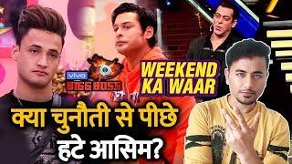 Bigg Boss 13 | Will Asim Riaz Accept Sidharth Shukla's Challenge | Salman Khan | Weekend Ka Vaar