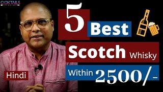 5 Best scotch Whisky Under 2500 Only In Hindi | 2500 के भीतर 5 सर्वश्रेष्ठ स्कॉच व्हिस्की | Scotch