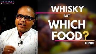 What to Eat While Drinking Whisky | Whisky & Food | व्हिस्की पीते समय क्या खाएं | Cocktails India