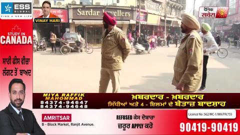 Ludhiana में Punjab बंद का नहीं दिखा कोई असर