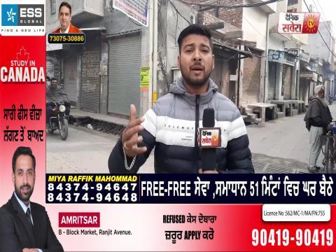 Dera Baba Nanak में दिखाई दिया Punjab बंद का असर
