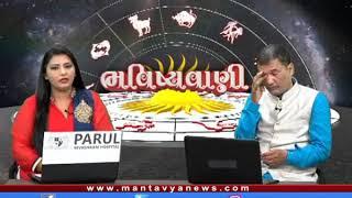 ભવિષ્યવાણી (25/01/2020) - Mantavya News